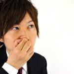 臭い玉が原因となる「掌蹠膿疱症」の治療法