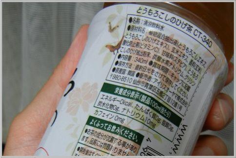 酸化防止剤で入っているビタミンCは栄養ナシ